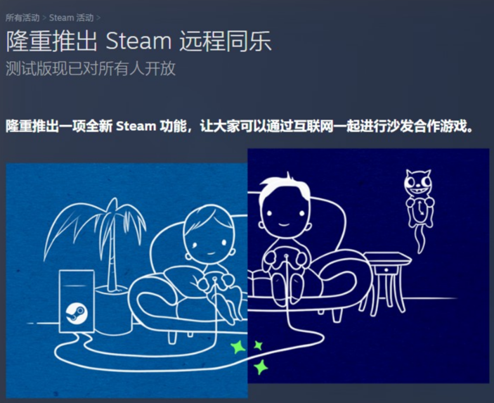 steam新功能远程同乐使用教程