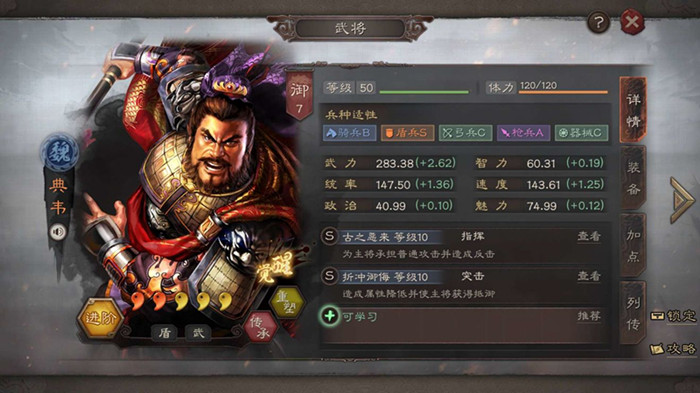 《三国志战略版》曹纯战法与阵容推荐