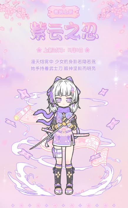 裝扮少女紫云之忍套裝介紹