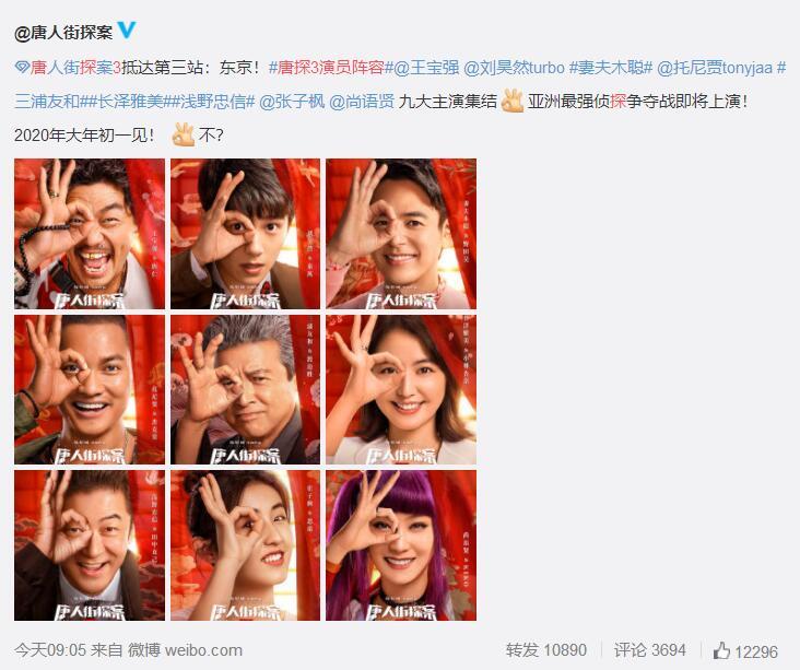 唐人街探案3演员阵容曝光