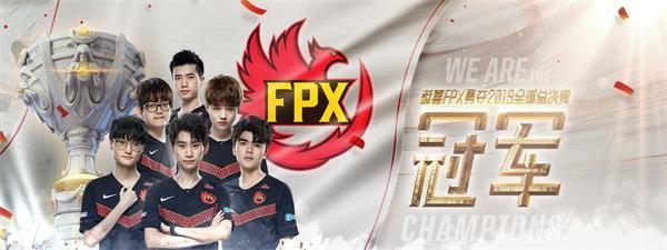 lolFPX全球总决赛夺冠庆典活动地址