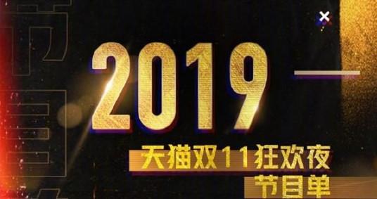 2019天��p11狂�g夜�目�渭爸辈テ脚_