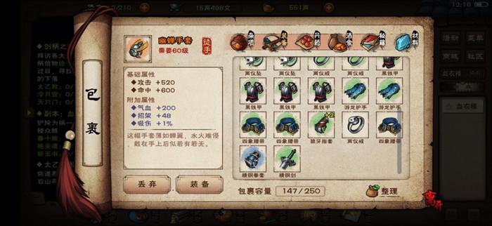 烟雨江湖四象剑诀任务完成攻略