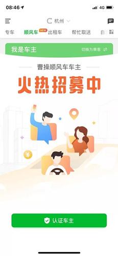 曹操顺风车车主条件介绍