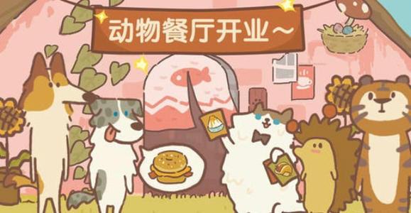 动物餐厅海德薇兑换码分享