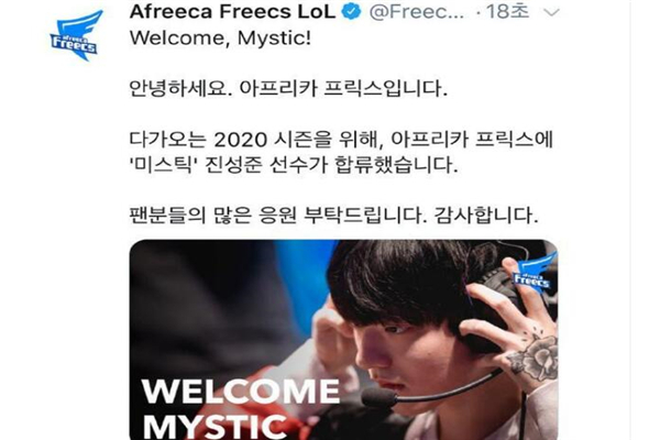 英雄联盟LPL联赛职业选手Mystic加入韩国战队AF是怎么回事?