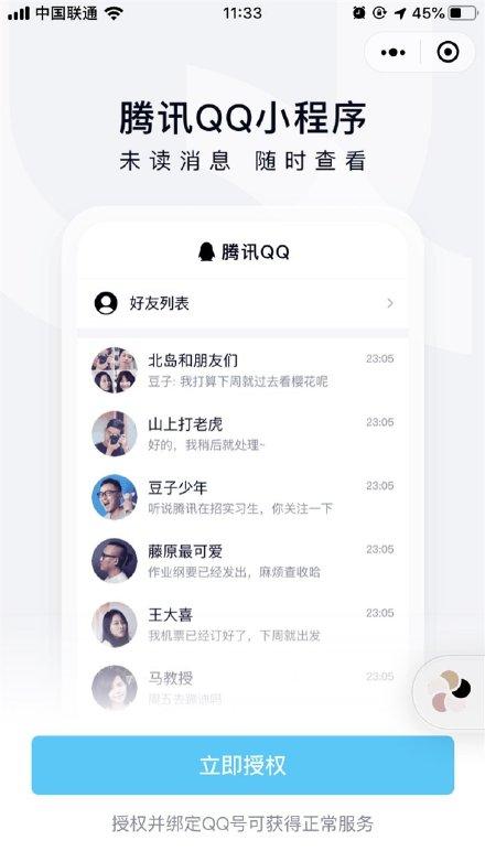 微信登录QQ操作方法教程