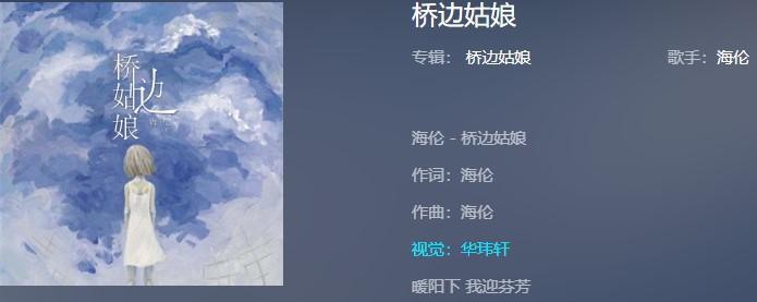 抖音海伦版《桥边姑娘》歌曲在线试听及歌词MV视频