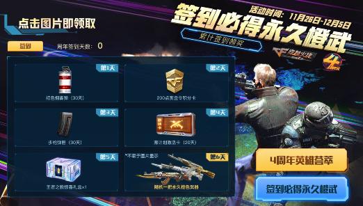 CF手游四周年英雄荟萃礼包领取地址