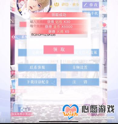 《恋与制作人》12月3日兑换码