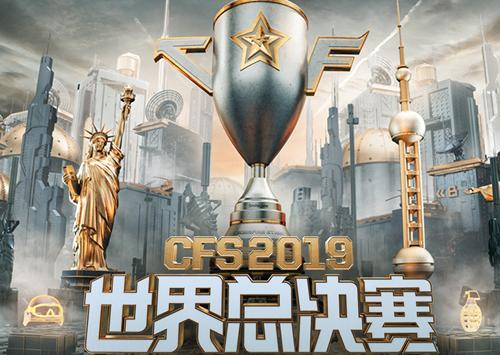 CFS2019世界总决赛加油活动地址