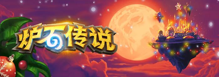 《炉石传说》2019冬幕节结束时间介绍