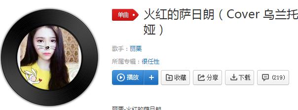 抖音丽栗版《火红的萨日朗》歌曲在线试听及歌词MV视频