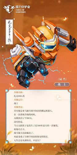 原力守护者扎克008-改英雄介绍