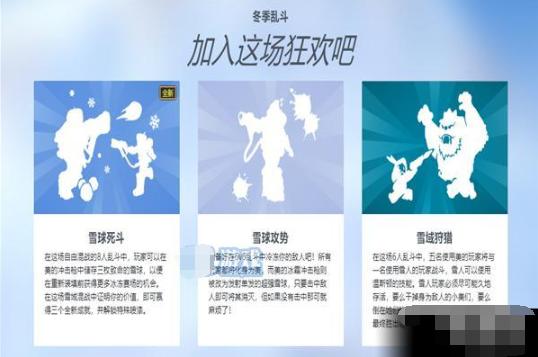 守望先锋2019雪国仙境皮肤介绍