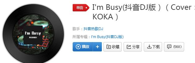 抖音2020年愿望火炬女神bgm歌曲《I'm Busy》在线试听及歌词MV视频