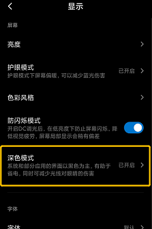 微信黑暗模式设置方法教程_wishdown.com