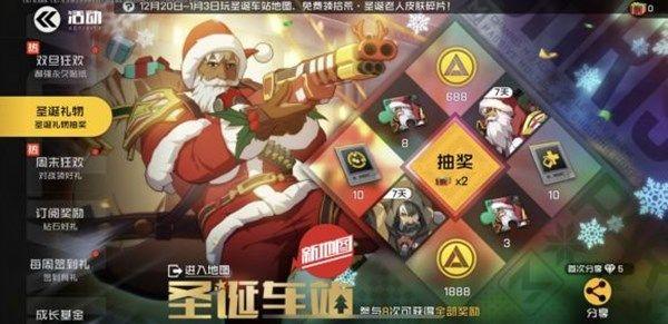 《王牌战士》圣诞车站模式玩法攻略