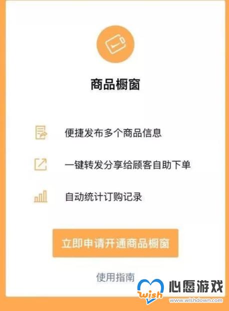 微信商品橱窗功能作用介绍_wishdown.com