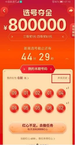 快手选号夺金选择方法教程_wishdown.com
