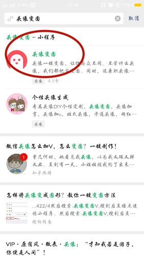 微信圆形头像设置方法教程_wishdown.com