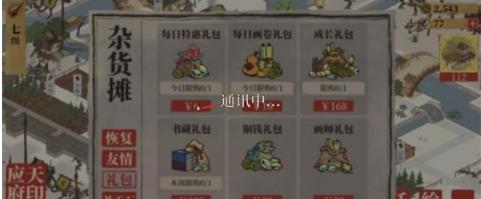 《江南百景图》氪金充值攻略