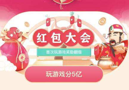 抖音app红包大会偷吃年夜饭玩法教程