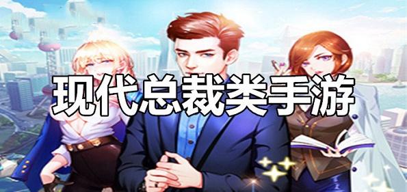 十款总裁系列手游原创推荐