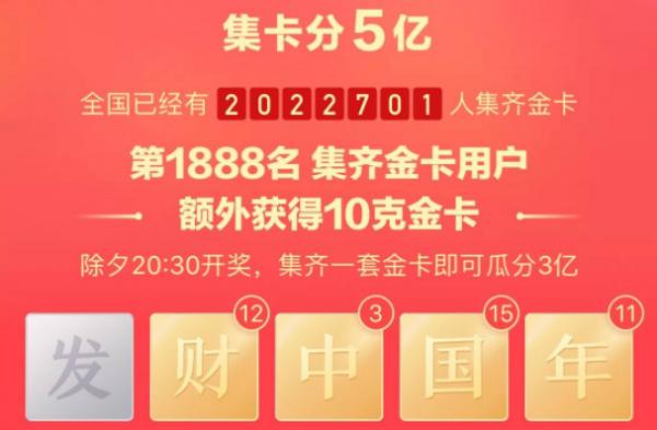 抖音app发财中国年发卡获取方法教程