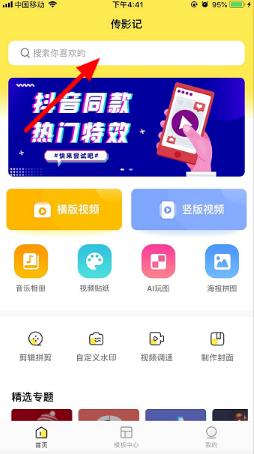 抖音app好运莲莲视频制作方法教程