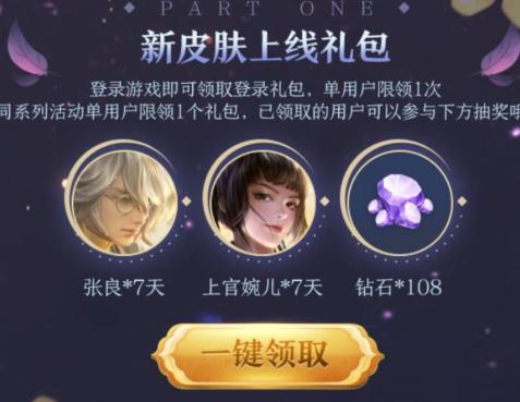 《王者荣耀》2020春节永久皮肤礼包领取活动地址