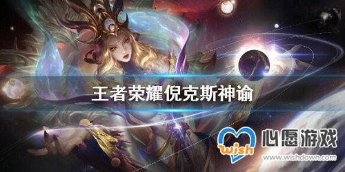 王者�s耀武�t天倪克斯神�I皮�w上��r�g介�B_wishdown.com