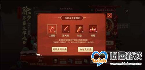 《王者荣耀》大地红鞭炮合成方法一览