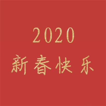 2020鼠年新年祝福�D片大全
