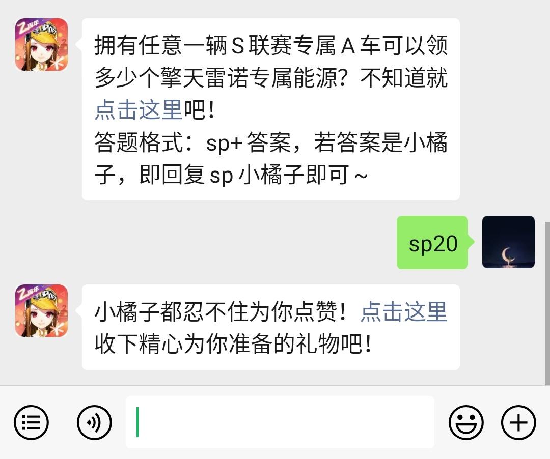 QQ飞车手游1.23每日一题答案