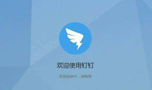 杭州市企业钉钉复工申报方法