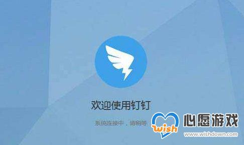杭州市企业钉钉复工申报方法_wishdown.com