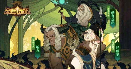 《剑与远征》迷宫探索困难难度玩法攻略