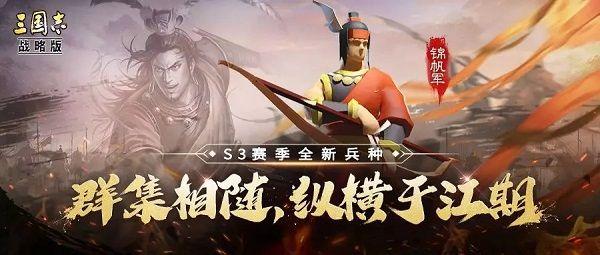 三国志战略版S3锦帆军玩法攻略一览