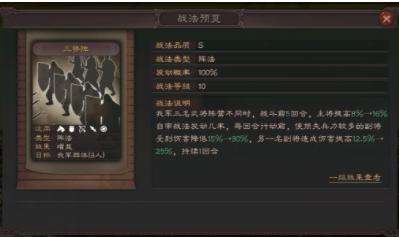 三国志战略版三势阵战法使用攻略