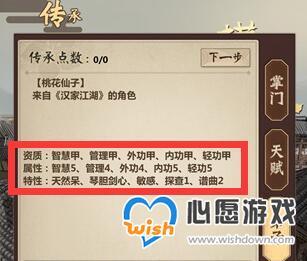 模拟江湖桃花仙子属性介绍_wishdown.com