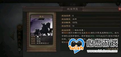 三国志战略版木鹿大王属性介绍_wishdown.com
