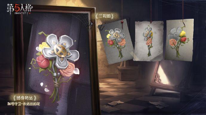 《第五人格》26号守卫未送出的花获得攻略