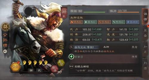 《三国志战略版》s3赛季开荒阵容推荐