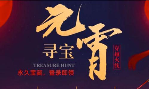 CF2020年元宵寻宝活动地址