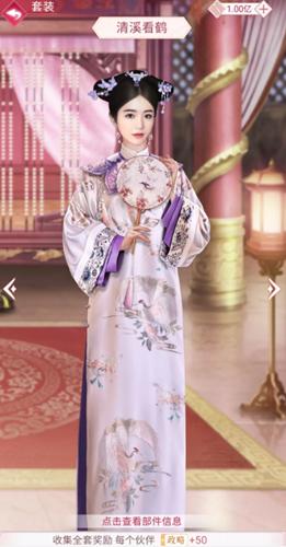 《宫廷秘传》清溪看鹤套装获取攻略
