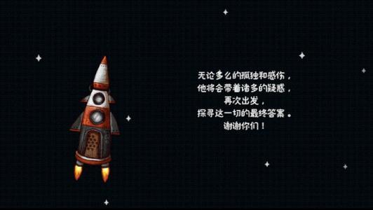 迷失�u3宇宙的�m埃�w船�M入攻略