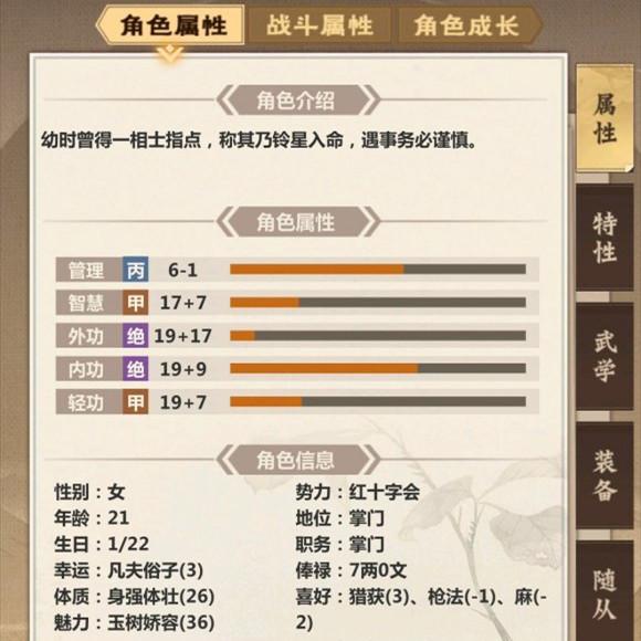 模�M江湖48�鞒悬c分配攻略