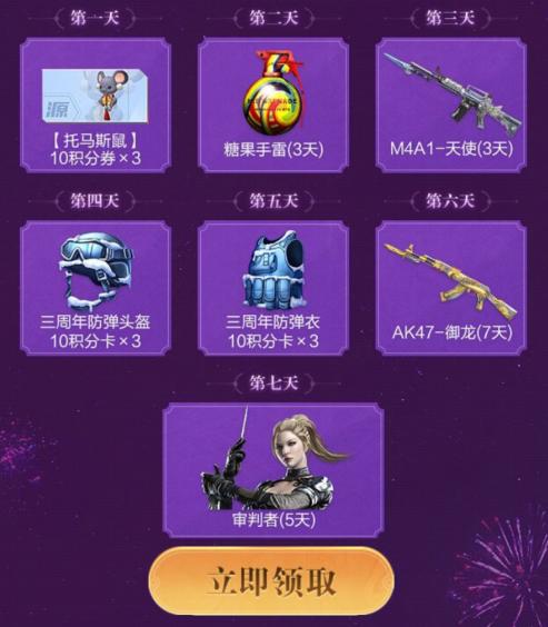 CF手游二月嗨����Y包�I取地址