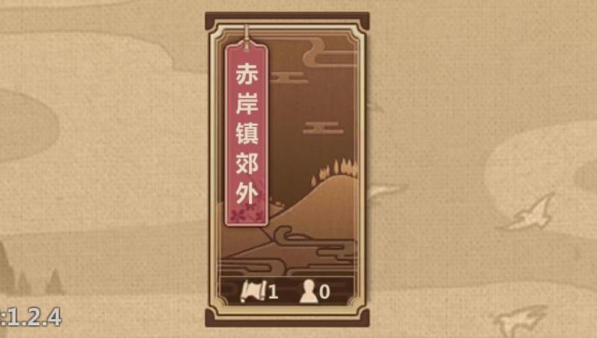 模拟江湖声望4500到达攻略